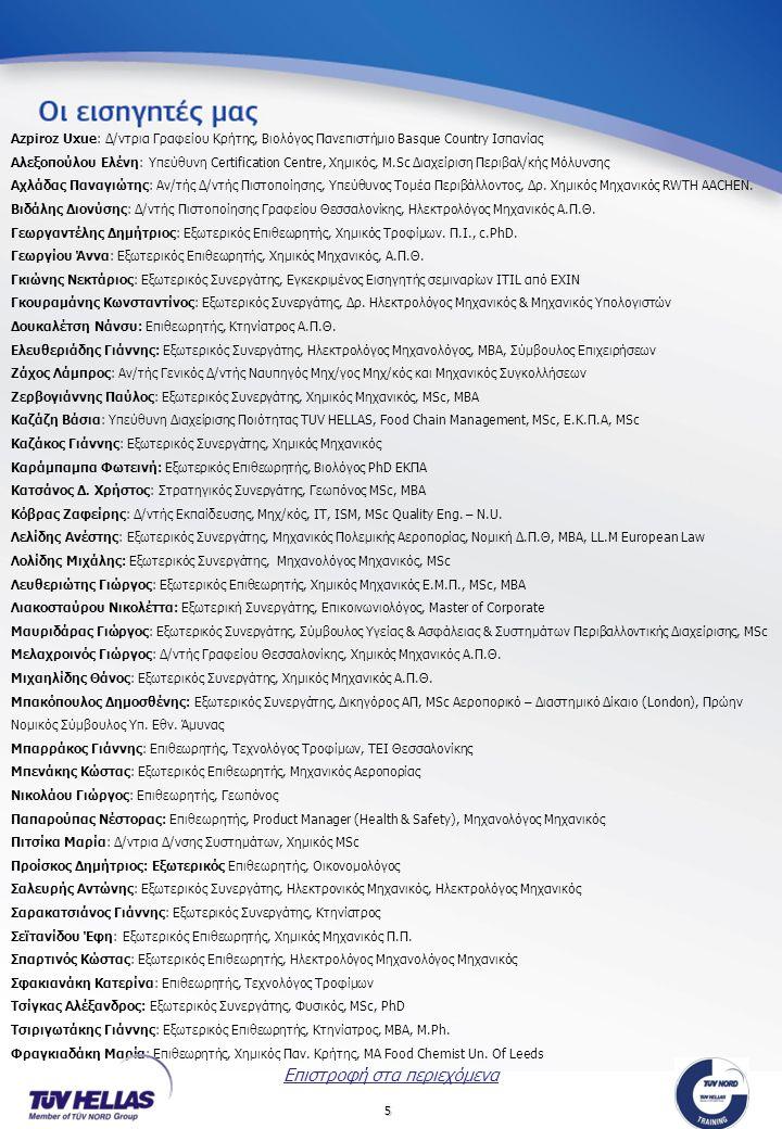 5 Azpiroz Uxue: Δ/ντρια Γραφείου Κρήτης, Βιολόγος Πανεπιστήμιο Basque Country Ισπανίας Αλεξοπούλου Ελένη: Υπεύθυνη Certification Centre, Χημικός, M.Sc Διαχείριση Περιβαλ/κής Μόλυνσης Αχλάδας Παναγιώτης: Αν/τής Δ/ντής Πιστοποίησης, Υπεύθυνος Τομέα Περιβάλλοντος, Δρ.