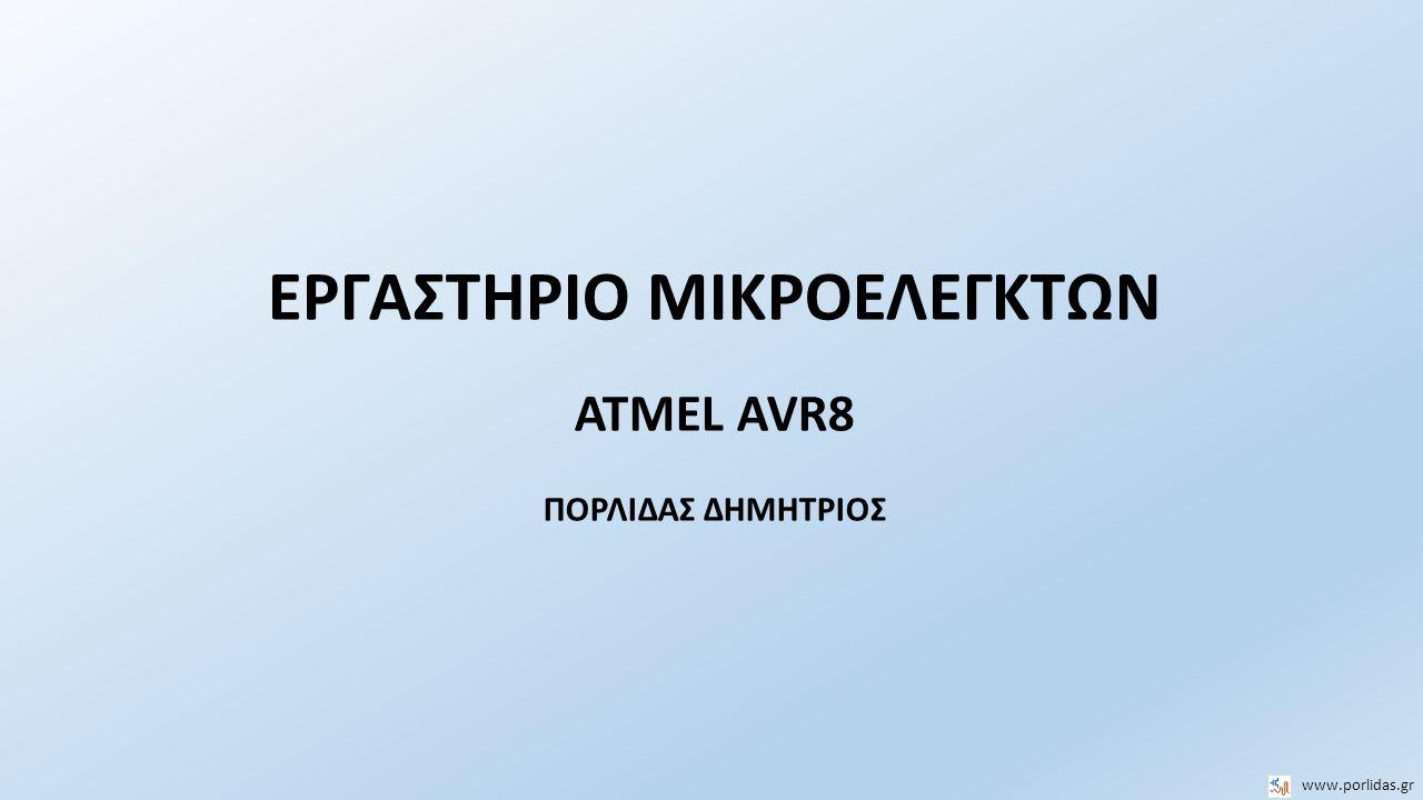ATMEL AVR Atmega16 Χαρακτηριστικά  Μικροελεγκτής 8-bit υψηλής απόδοσης και χαμηλής κατανάλωσης  Προοδευμένη αρχιτεκτονική RISC (Reduced instruction set computing) 131 εντολές, οι περισσότερες εκτελούνται σε έναν κύκλο ρολογιού 32 x 8 καταχωρητές γενικής χρήσεως Στατική λειτουργία Hardware πολλαπλασιαστής  Μνήμες δεδομένων και προγράμματος 16K Bytes FLASH (10,000 Write/Erase Cycles) Optional Boot Code Section with Independent Lock Bits 512 Bytes EEPROM (100,000 Write/Erase Cycles) 1K Byte SRAM Programming Lock for Software Security  JTAG (Joint Test Action Group ) IEEE std.
