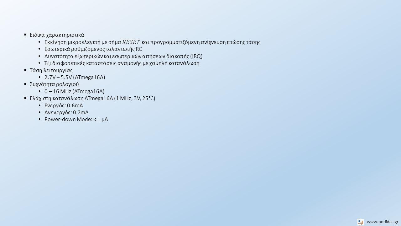Προτεινόμενη βιβλιογραφία και ιστοσελίδες Προγραμματίζοντας τον Μικροελεγκτή AVR(Τζιόλα) C Programming for embedded microcontrollers(Elektor) Η γλώσσα προγραμματισμού ANSI C(Κλειδάριθμος) http://www.atmel.com/ http://www.avrfreaks.net/ http://winavr.sourceforge.net/ http://www.fischl.de/usbasp/ http://extremeelectronics.co.in/ http://khazama.com/project/programmer/ http://www.serasidis.gr/ http://www.porlidas.gr/