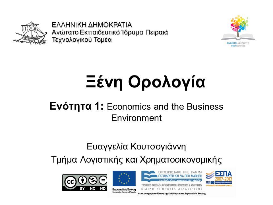 Ξένη Ορολογία Ενότητα 1: Economics and the Business Environment Ευαγγελία Κουτσογιάννη Τμήμα Λογιστικής και Χρηματοοικονομικής ΕΛΛΗΝΙΚΗ ΔΗΜΟΚΡΑΤΙΑ Ανώ