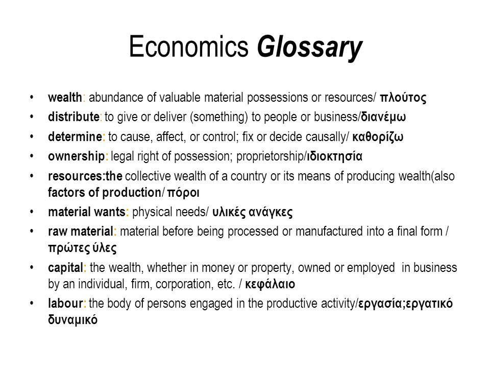 Economics Glossary wealth : abundance of valuable material possessions or resources/ πλούτος distribute : to give or deliver (something) to people or