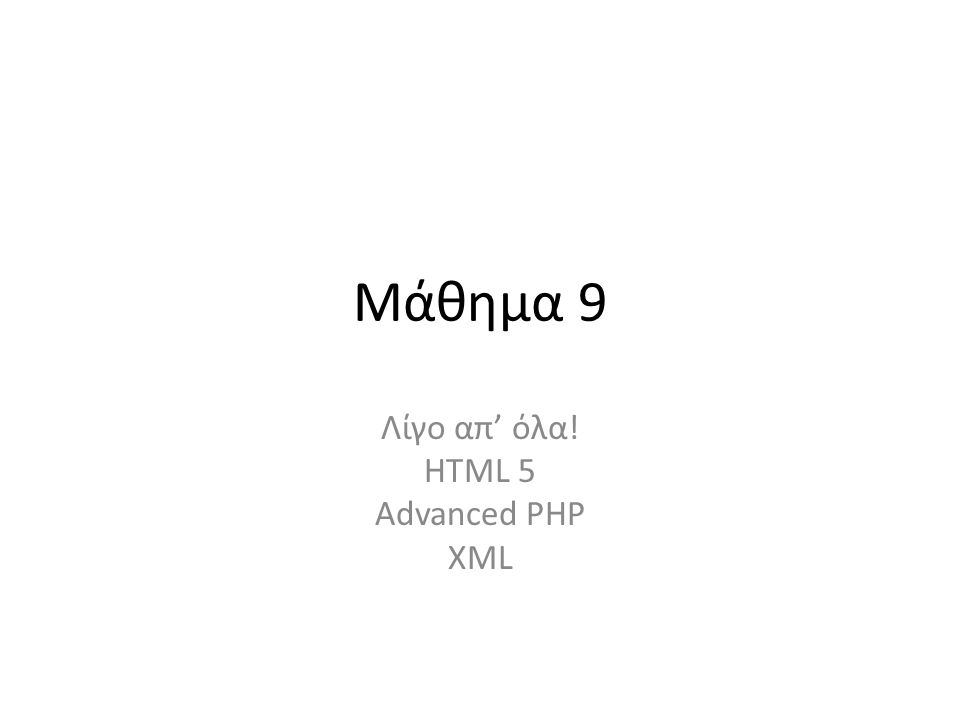 HTML 5 Πρόκειται για μια νέα έκδοση της HTML που συμπληρώνει τις δυνατότητες της γλώσσας με κάποια Tags που αυτοματοποιούν μερικές πολύ χρησιμοποιημένες λειτουργίες των ιστοσελίδων όπως έλεγχο σε αντικείμενα εισόδου (input), ημερολόγιο, βίντεο και ήχο, γραφικά 2Δ και 3Δ.