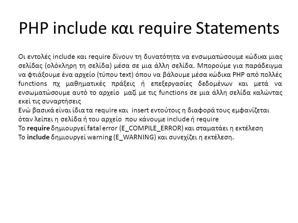 PHP include και require Statements Οι εντολές include και require δίνουν τη δυνατότητα να ενσωματώσουμε κώδικα μιας σελίδας (ολόκληρη τη σελίδα) μέσα σε μια άλλη σελίδα.