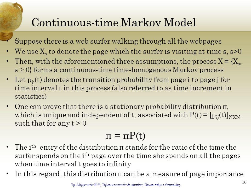 Τμ. Μηχανικών Η/Υ, Τηλεπικοινωνιών & Δικτύων, Πανεπιστήμιο Θεσσαλίας 10 Continuous-time Markov Model Suppose there is a web surfer walking through all