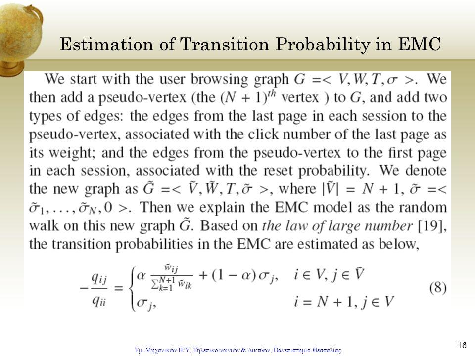 Τμ. Μηχανικών Η/Υ, Τηλεπικοινωνιών & Δικτύων, Πανεπιστήμιο Θεσσαλίας 16 Estimation of Transition Probability in EMC