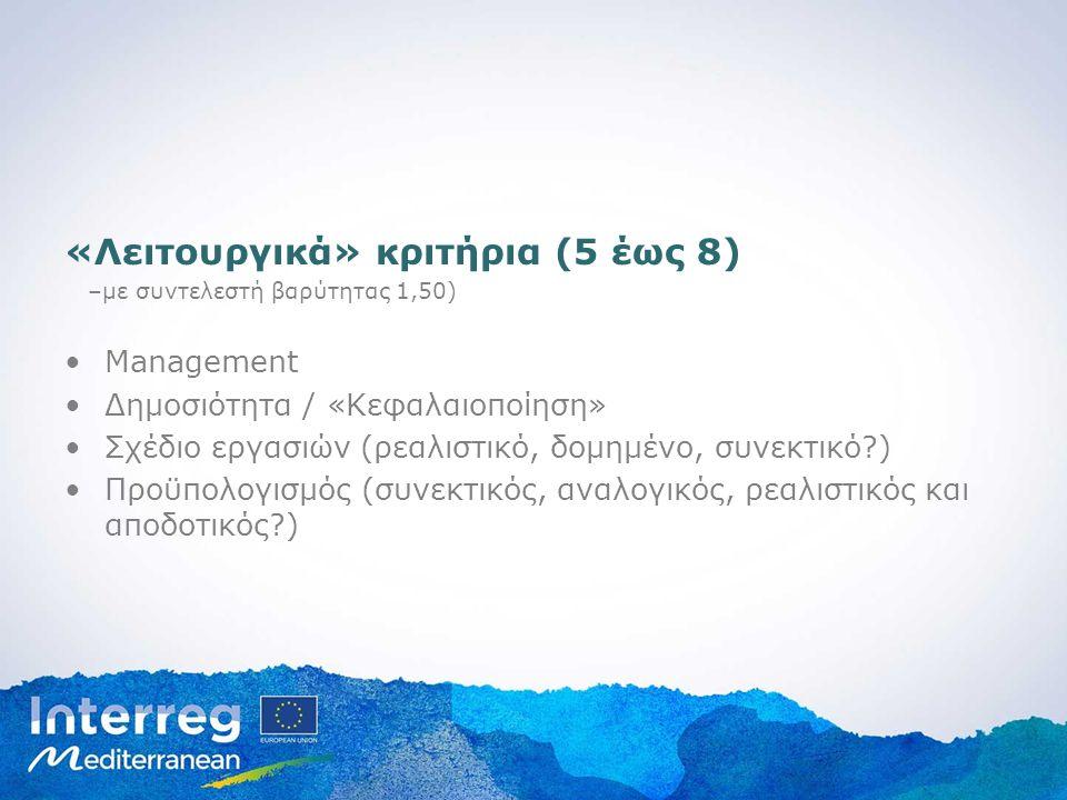 «Λειτουργικά» κριτήρια (5 έως 8) –με συντελεστή βαρύτητας 1,50) Management Δημοσιότητα / «Κεφαλαιοποίηση» Σχέδιο εργασιών (ρεαλιστικό, δομημένο, συνεκτικό ) Προϋπολογισμός (συνεκτικός, αναλογικός, ρεαλιστικός και αποδοτικός )