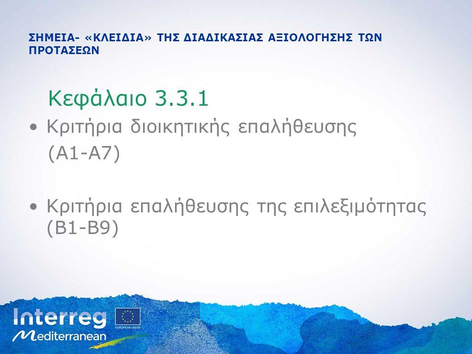 ΣΗΜΕΙΑ- «ΚΛΕΙΔΙΑ» ΤΗΣ ΔΙΑΔΙΚΑΣΙΑΣ ΑΞΙΟΛΟΓΗΣΗΣ ΤΩΝ ΠΡΟΤΑΣΕΩΝ Κεφάλαιο 3.3.1 Κριτήρια διοικητικής επαλήθευσης (Α1-Α7) Κριτήρια επαλήθευσης της επιλεξιμότητας (Β1-Β9)