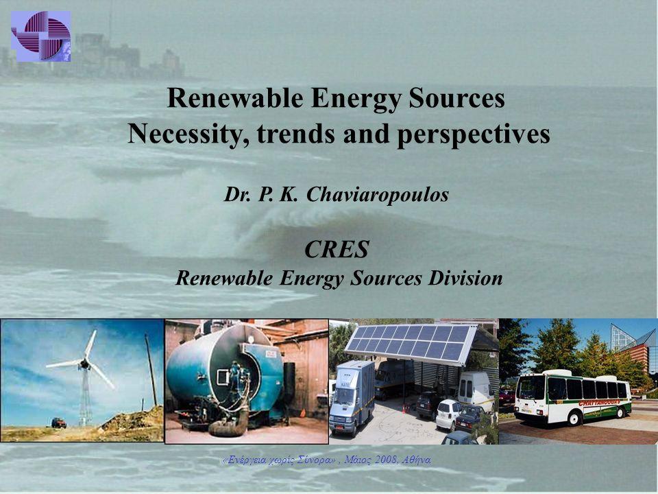 «Ενέργεια χωρίς Σύνορα», Μάιος 2008, Αθήνα Renewable Energy Sources Necessity, trends and perspectives Dr. P. Κ. Chaviaropoulos CRES Renewable Energy