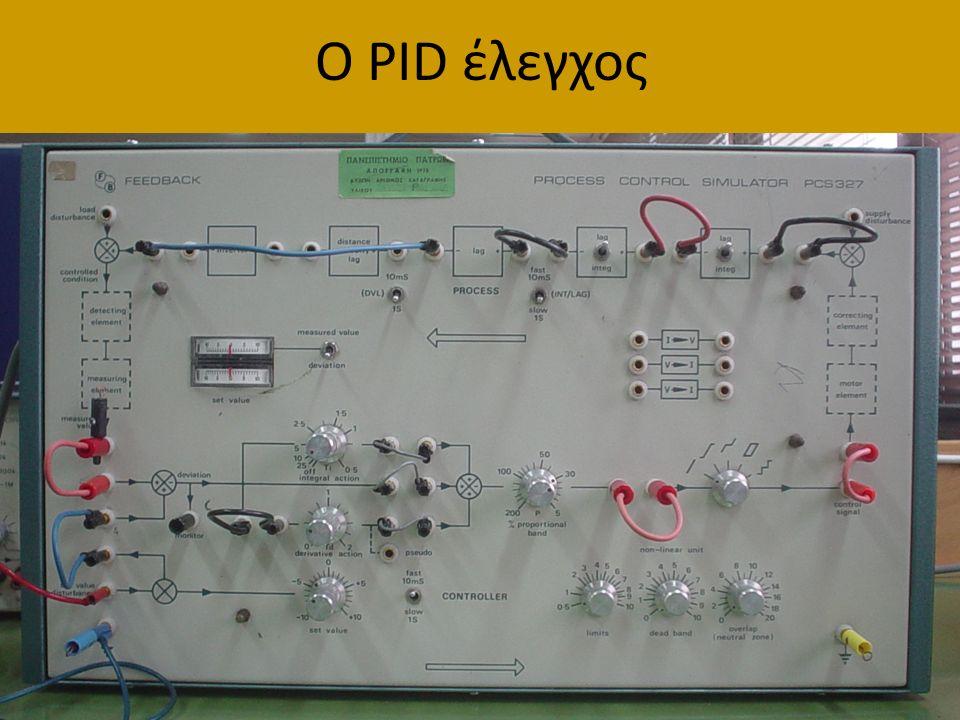 Ο PID έλεγχος
