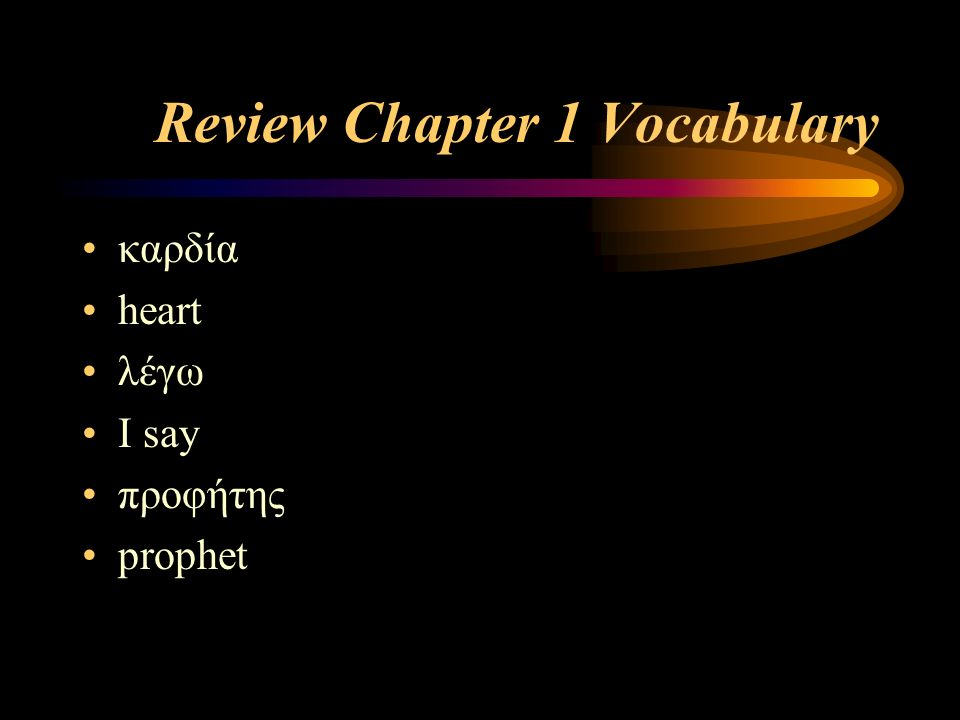 Review Chapter 1 Vocabulary καρδία heart λέγω I say προφήτης prophet