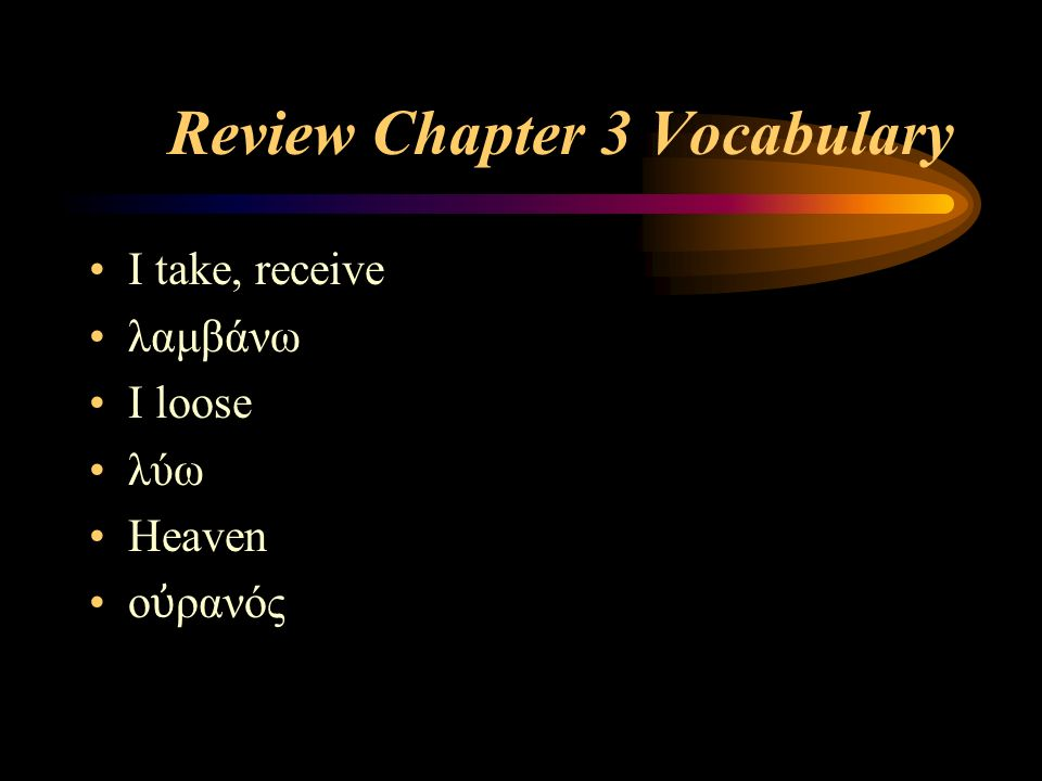 Review Chapter 3 Vocabulary I take, receive λαμβάνω I loose λύω Heaven ο ὐ ρανός