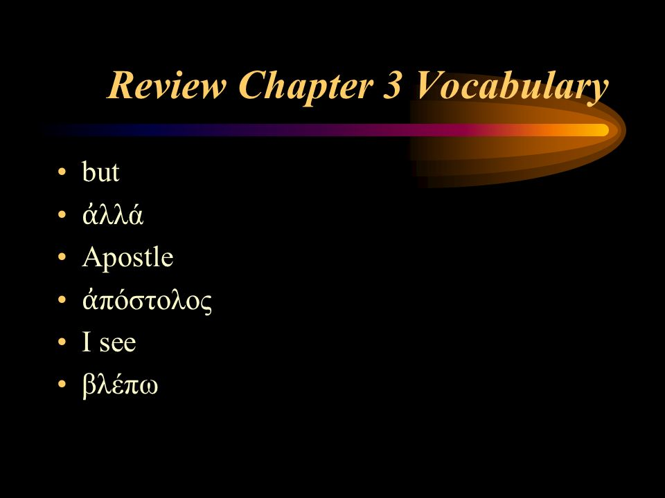 Review Chapter 3 Vocabulary but ἀ λλά Apostle ἀ πόστολος I see βλέπω
