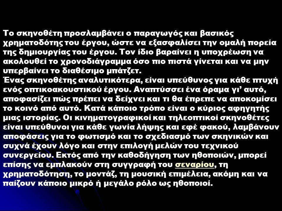 ΣΥΓΧΡΟΝΟΙ ΣΚΗΝΟΘΕΤΕΣ 1.1.
