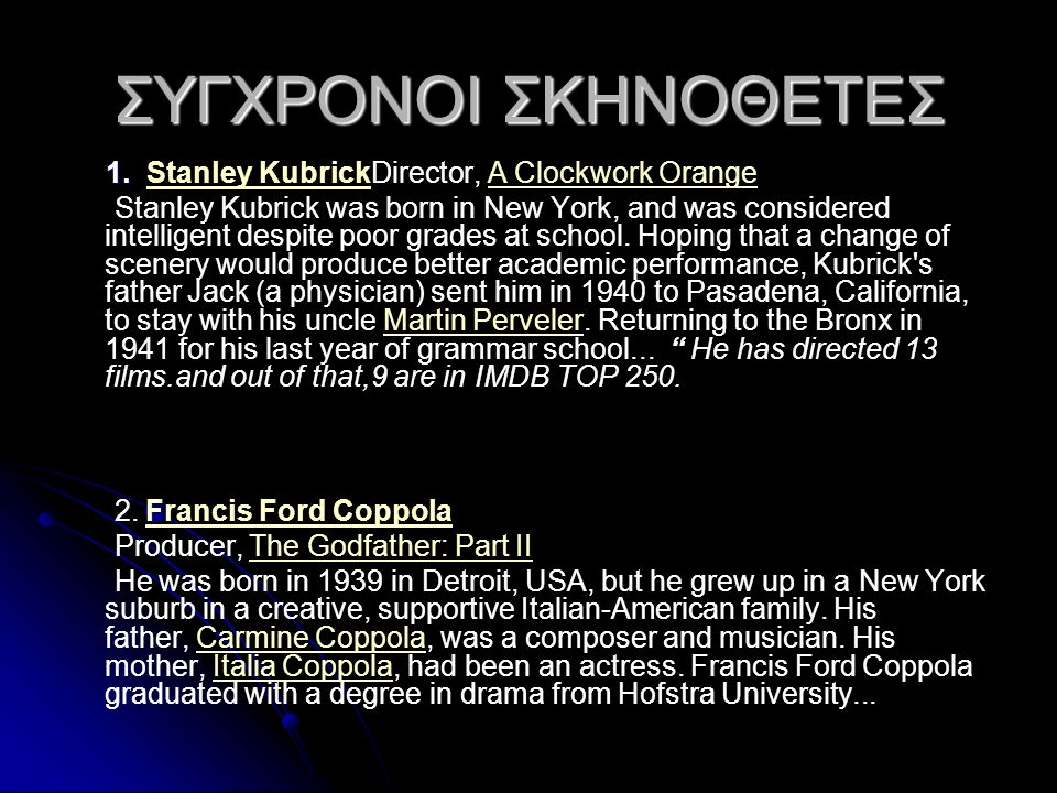 ΣΥΓΧΡΟΝΟΙ ΣΚΗΝΟΘΕΤΕΣ 1. 1. Stanley KubrickDirector, A Clockwork OrangeStanley KubrickA Clockwork Orange Stanley Kubrick was born in New York, and was