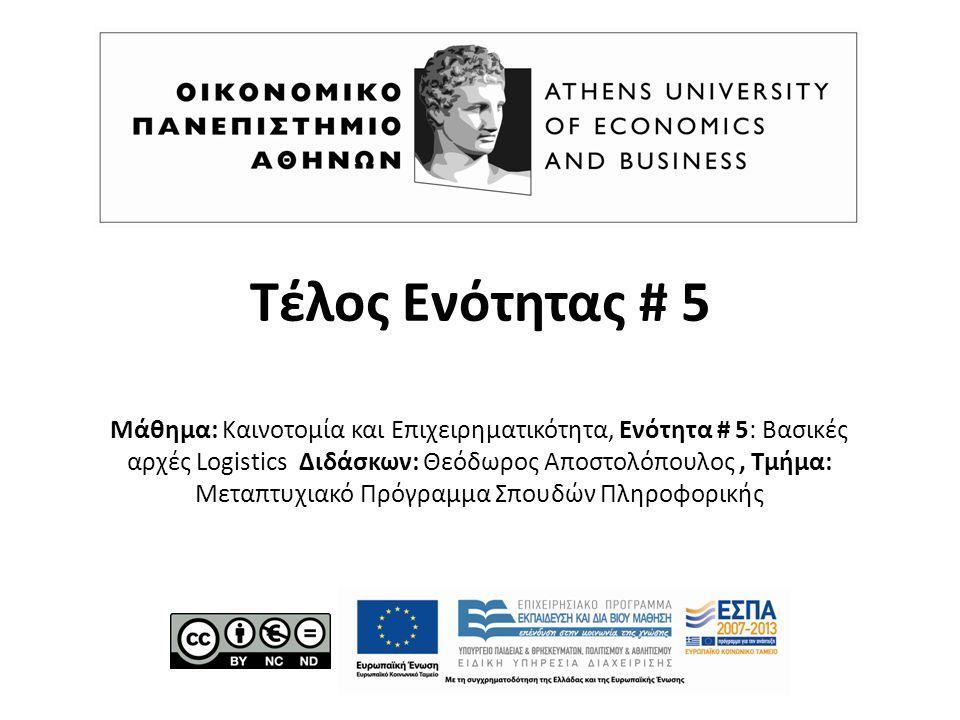 Τέλος Ενότητας # 5 Μάθημα: Καινοτομία και Επιχειρηματικότητα, Ενότητα # 5: Βασικές αρχές Logistics Διδάσκων: Θεόδωρος Αποστολόπουλος, Τμήμα: Μεταπτυχι