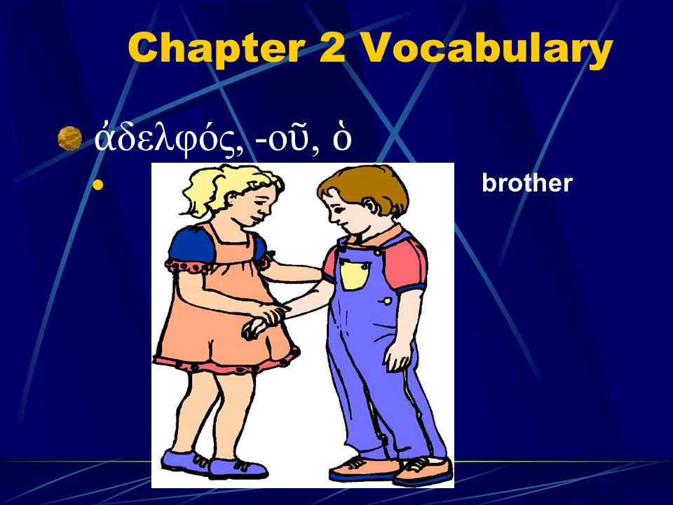 Chapter 2 Vocabulary ἀ δελφός, -ο ῦ, ὁ brother