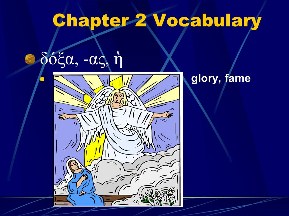 Chapter 2 Vocabulary δόξα, -ας, ἡ glory, fame