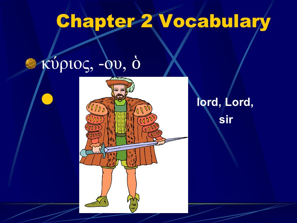 Chapter 2 Vocabulary κύριος, -ου, ὁ lord, Lord, sir