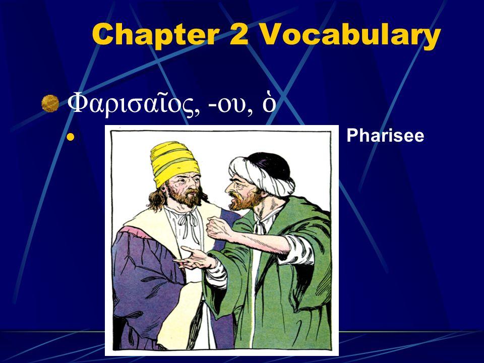 Chapter 2 Vocabulary Φαρισα ῖ ος, -ου, ὁ Pharisee