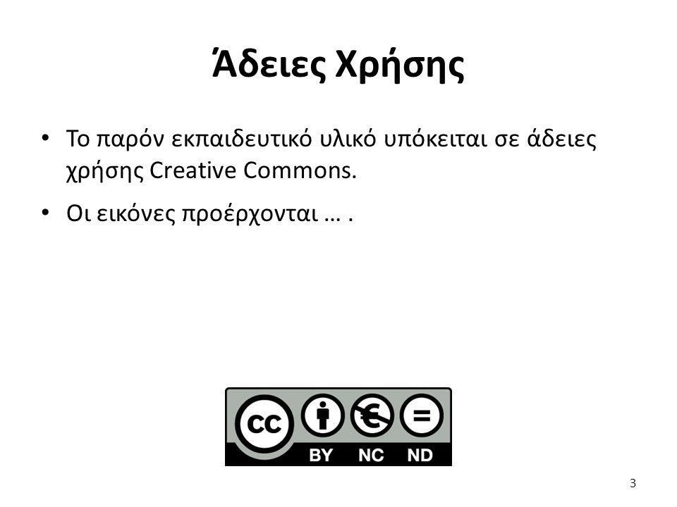 Άδειες Χρήσης Το παρόν εκπαιδευτικό υλικό υπόκειται σε άδειες χρήσης Creative Commons. Οι εικόνες προέρχονται …. 3