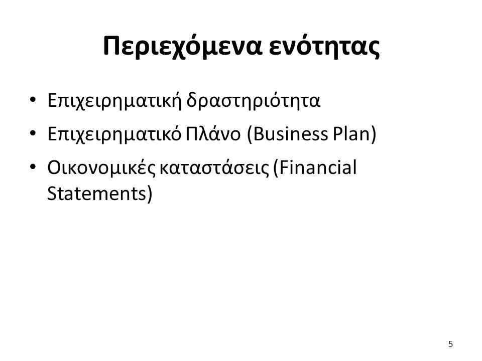 Περιεχόμενα ενότητας Επιχειρηματική δραστηριότητα Επιχειρηματικό Πλάνο (Business Plan) Οικονομικές καταστάσεις (Financial Statements) 5