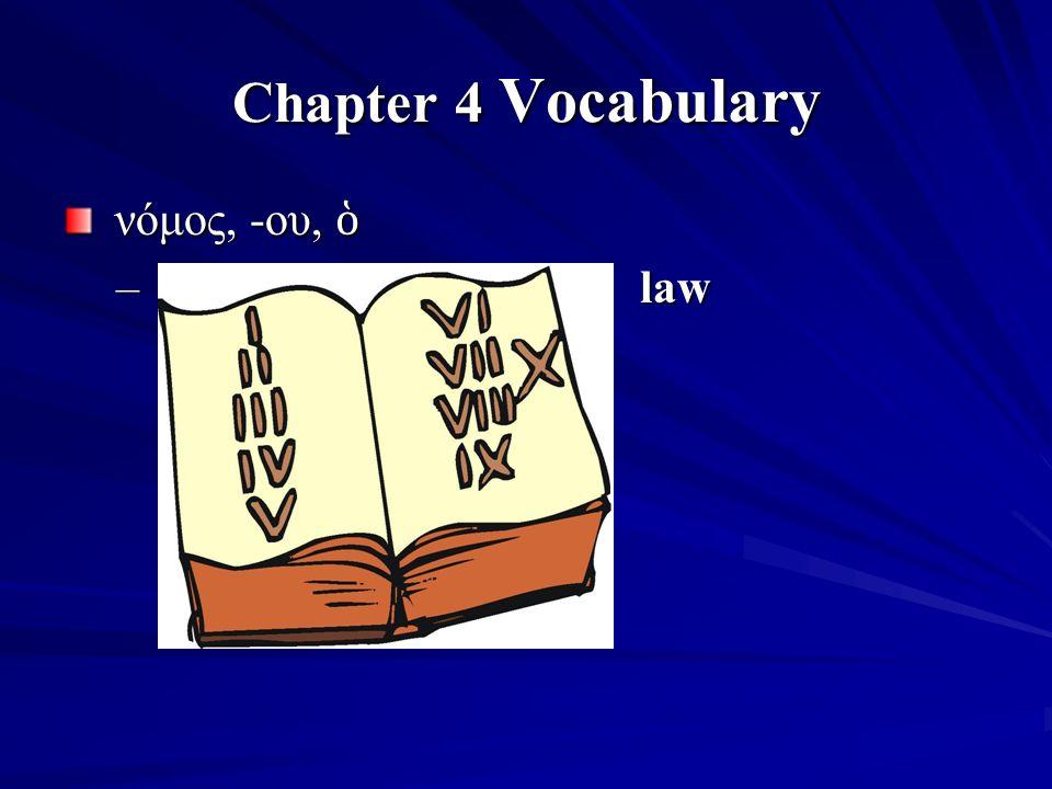 Chapter 4 Vocabulary νόμος, -ου, ὁ νόμος, -ου, ὁ – law