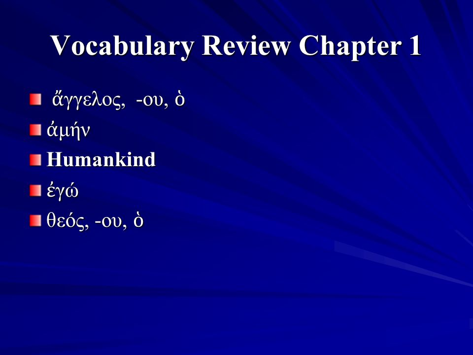 Vocabulary Review Chapter 1 ἄ γγελος, -ου, ὁ ἄ γγελος, -ου, ὁ ἀ μήν Humankind ἐ γώ θεός, -ου, ὁ