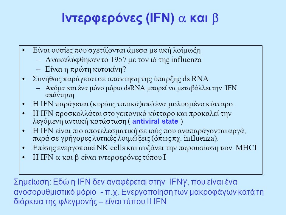 Iντερφερόνες (IFN)  και  Είναι ουσίες που σχετίζονται άμεσα με ιική λοίμωξη –Ανακαλύφθηκαν το 1957 με τον ιό της influenza –Eίναι η πρώτη κυτοκίνη?