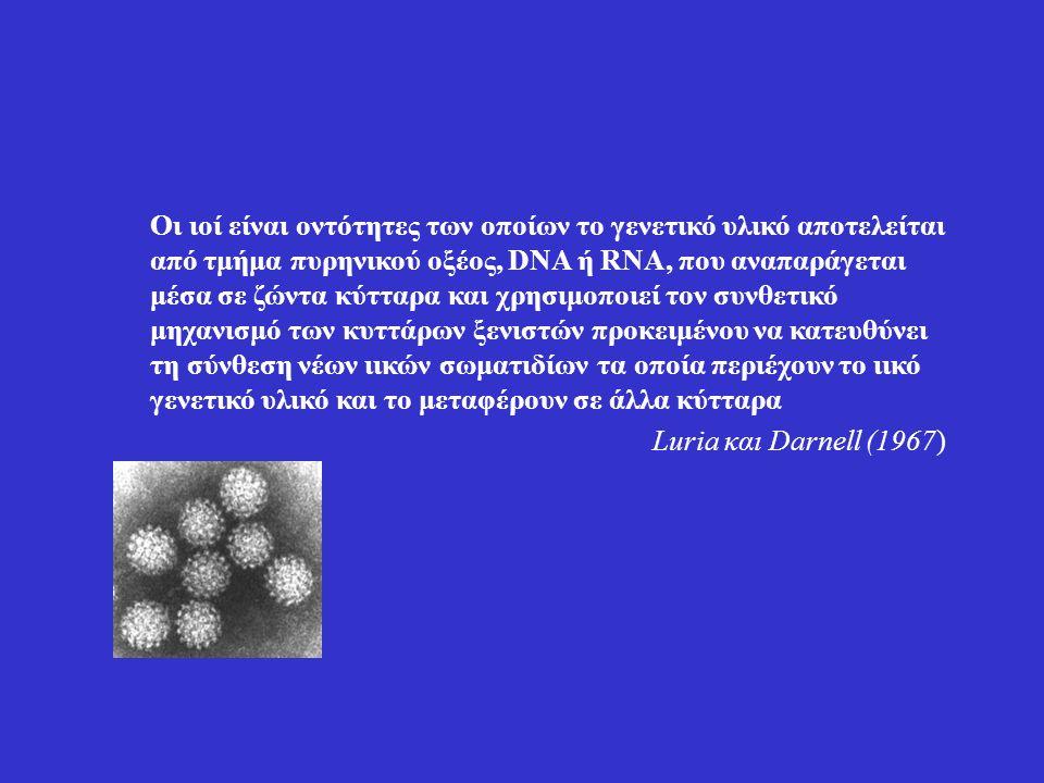 Οι ιοί είναι οντότητες των οποίων το γενετικό υλικό αποτελείται από τμήμα πυρηνικού οξέος, DNA ή RNA, που αναπαράγεται μέσα σε ζώντα κύτταρα και χρησι