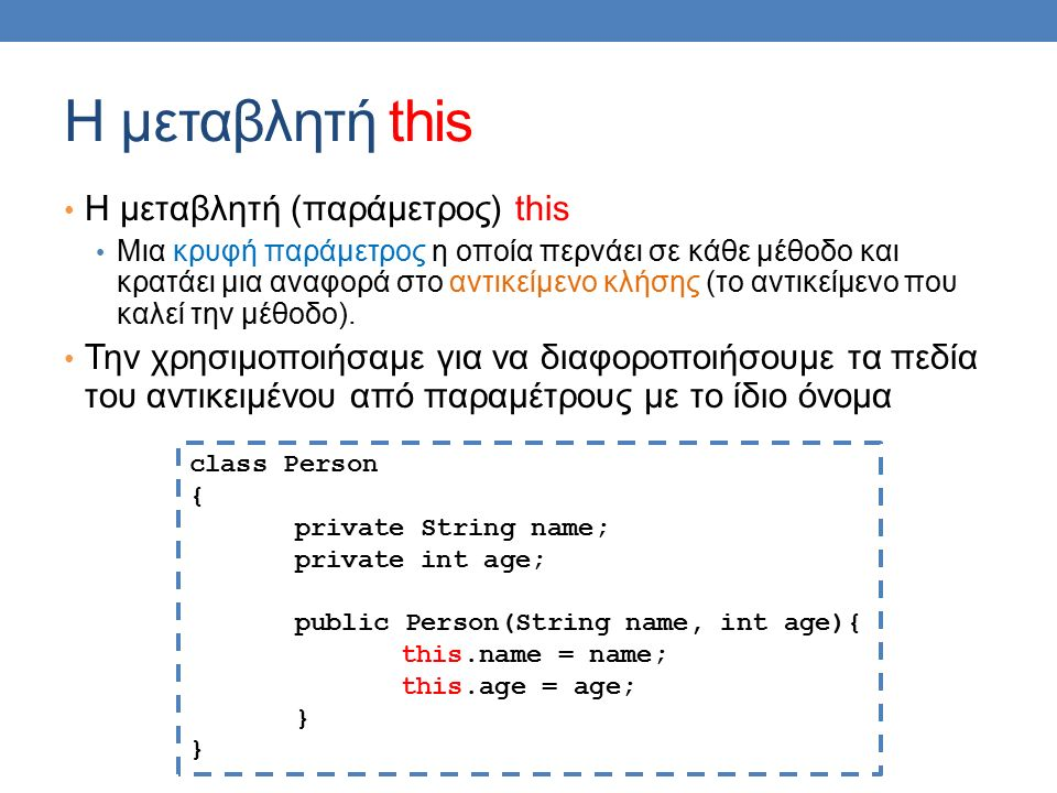 public void setProf(Professor p){ prof = p; p.setLesson(this); } p 0x0010 this 0x0020 name ProfX AFM2012 lessonnull name OOP code212 units10 prof0x0010 setProf