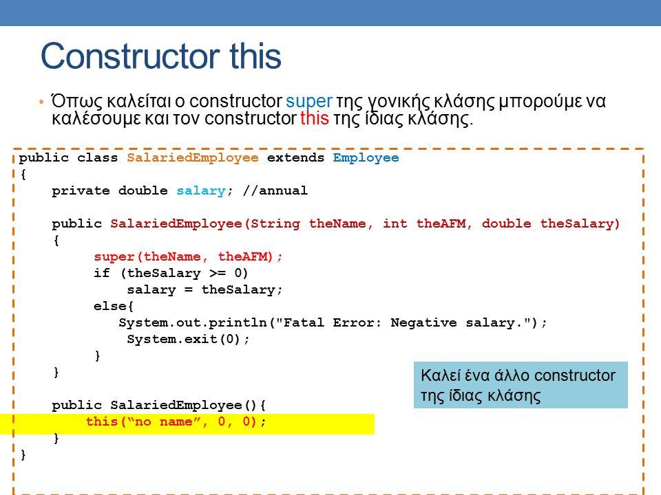 Constructor this Όπως καλείται ο constructor super της γονικής κλάσης μπορούμε να καλέσουμε και τον constructor this της ίδιας κλάσης.