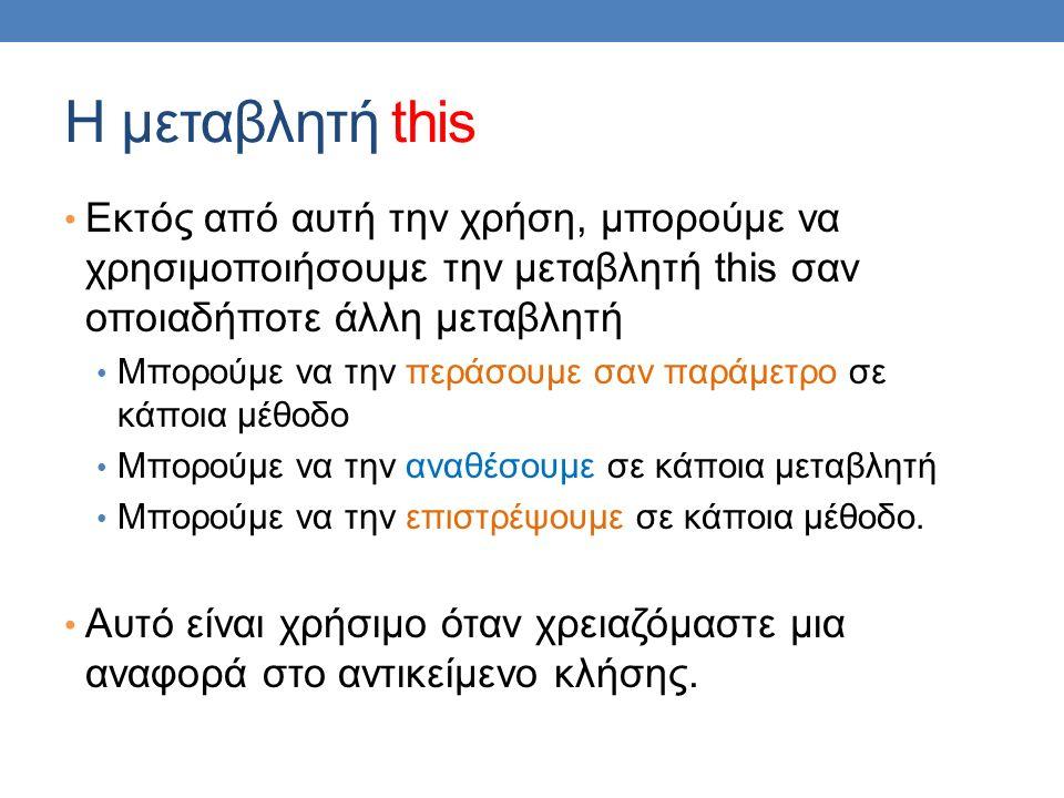 Παράδειγμα χρήσης public class InheritanceDemo { public static void main(String[] args) { HourlyEmployee joe = new HourlyEmployee( Joe Worker , 100, 50.50, 160); System.out.println( joe s longer name is + joe.getName( )); System.out.println( Changing joe s name to Josephine. ); joe.setName( Josephine ); System.out.println( joe s record is as follows: ); System.out.println(joe); } Καλεί τις μεθόδους της Employee Καλεί την μέθοδο toStrong της HourlyEmployee