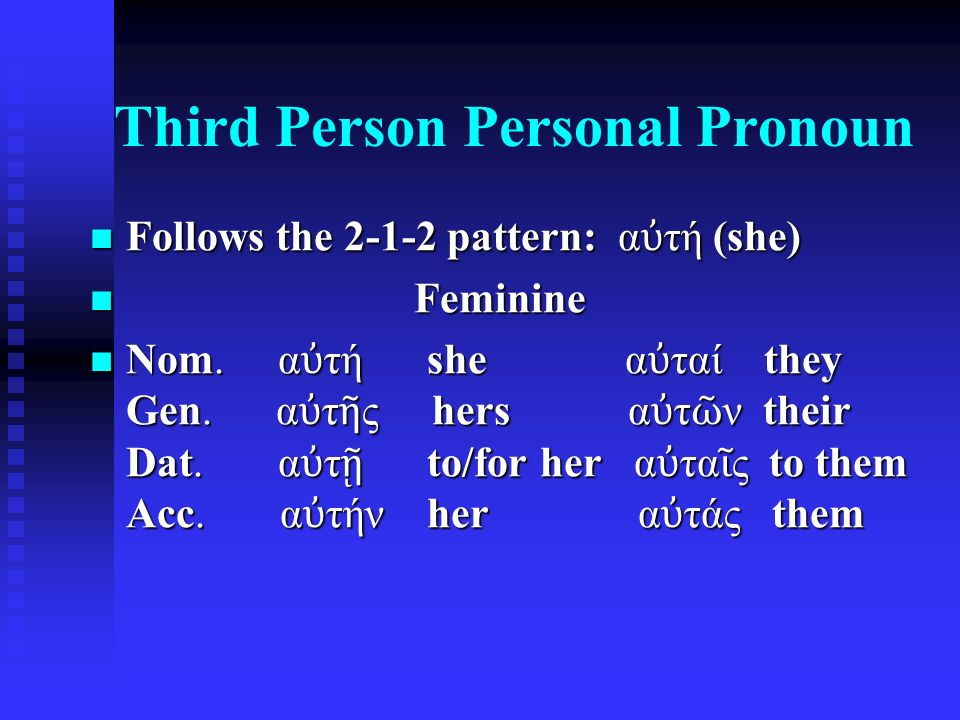 Third Person Personal Pronoun Follows the 2-1-2 pattern: α ὐ τή (she) Follows the 2-1-2 pattern: α ὐ τή (she) Feminine Feminine Nom.