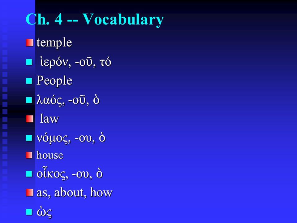 Ch. 4 -- Vocabulary temple ἱ ερόν, -ο ῦ, τό ἱ ερόν, -ο ῦ, τό People People λαός, -ο ῦ, ὁ λαός, -ο ῦ, ὁ law law νόμος, -ου, ὁ νόμος, -ου, ὁhouse ο ἶ κο