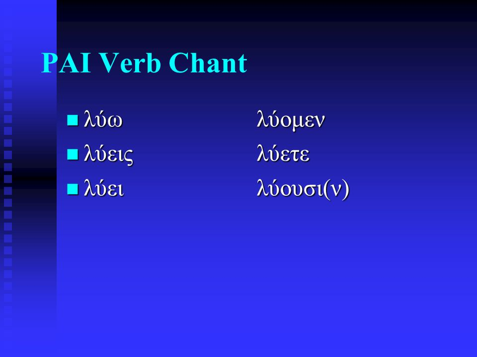Chapter 12 Vocabulary ἵ να ἵ να in order that, that in order that, that Ἰ ωάννης, -ου, ὁ Ἰ ωάννης, -ου, ὁ  John μέν μέν  on the one hand, indeed ὅ λος, -η, -ον ὅ λος, -η, -ον  whole, entire
