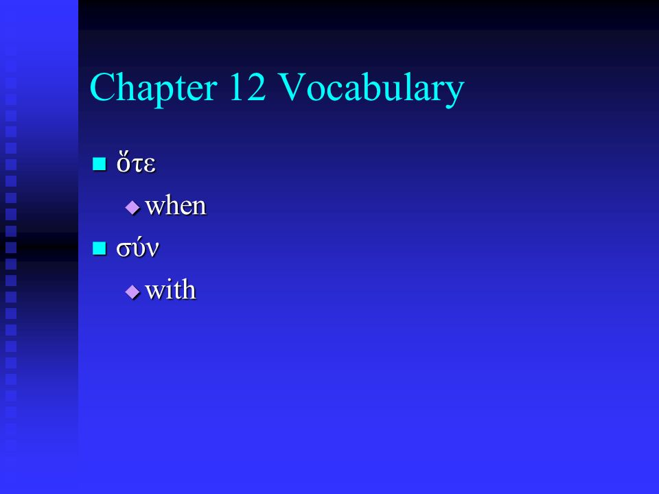 Chapter 12 Vocabulary ὅ τε ὅ τε  when σύν σύν  with