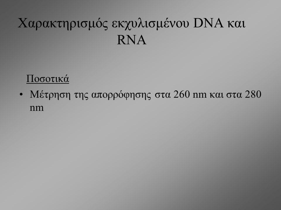 Χαρακτηρισμός εκχυλισμένου RNA Ποιοτικά Ηλεκτροφόρηση σε gel αγαρόζης του RNA που απομονώσαμε