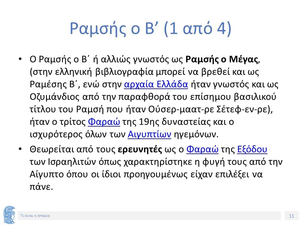 11 Τι είναι η Ιστορία Ραμσής ο Β' (1 από 4) Ο Ραμσής ο Β΄ ή αλλιώς γνωστός ως Ραμσής ο Μέγας, (στην ελληνική βιβλιογραφία μπορεί να βρεθεί και ως Ραμέ