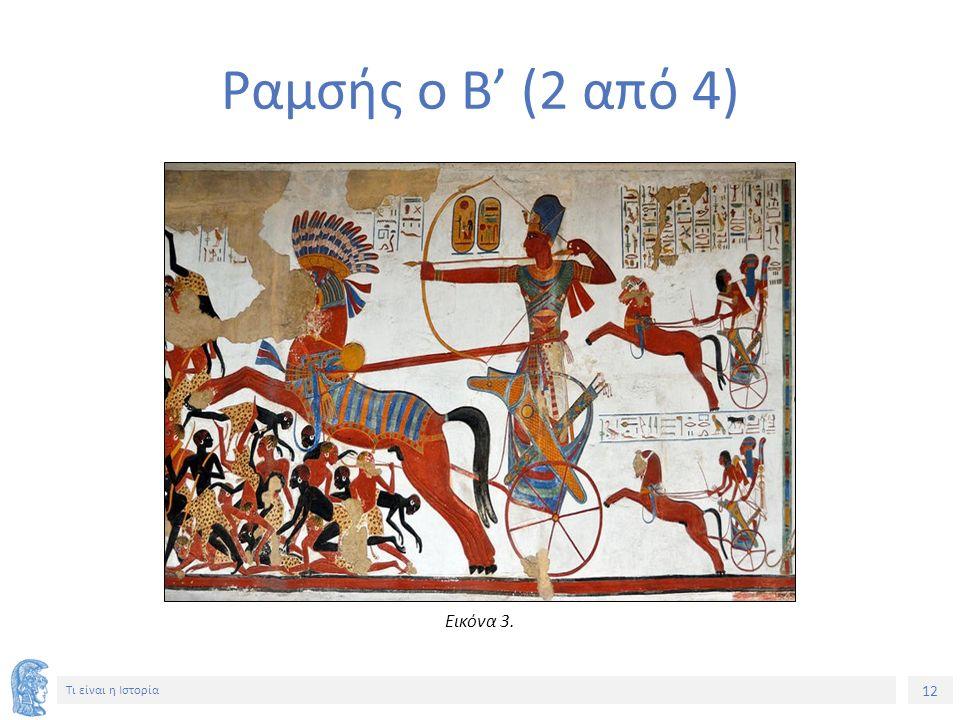 12 Τι είναι η Ιστορία Ραμσής ο Β' (2 από 4) Εικόνα 3.