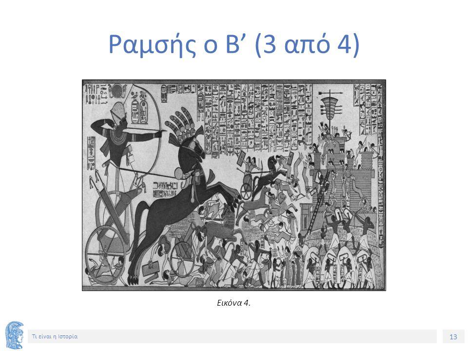 13 Τι είναι η Ιστορία Ραμσής ο Β' (3 από 4) Εικόνα 4.
