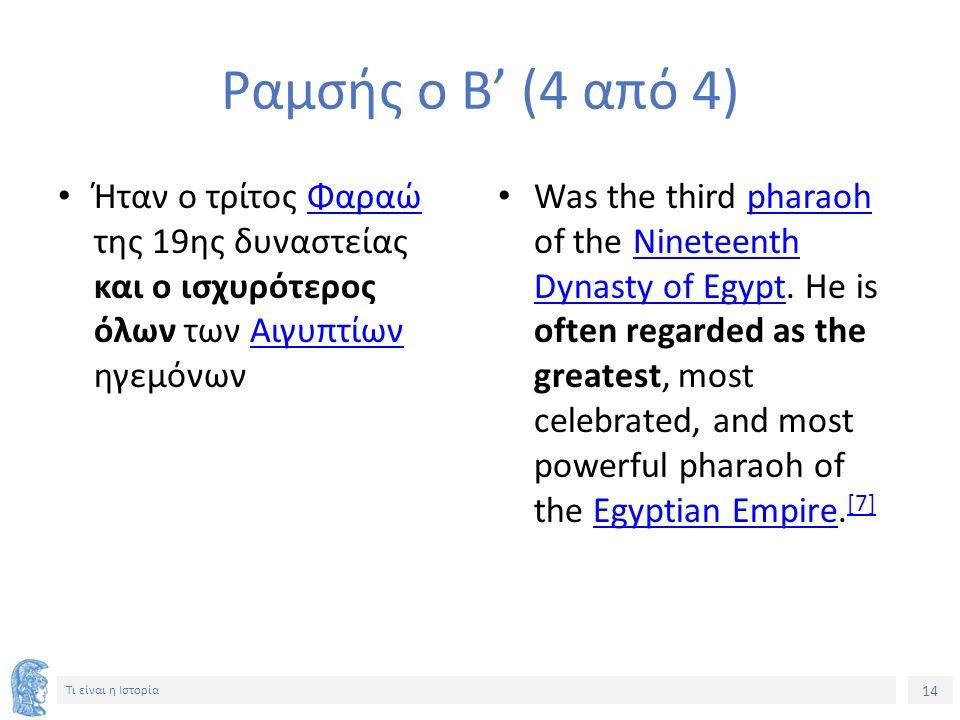 14 Τι είναι η Ιστορία Ραμσής ο Β' (4 από 4) Ήταν ο τρίτος Φαραώ της 19ης δυναστείας και ο ισχυρότερος όλων των Αιγυπτίων ηγεμόνωνΦαραώΑιγυπτίων Was th