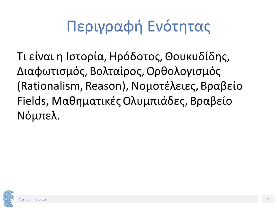 2 Τι είναι η Ιστορία Περιγραφή Ενότητας Τι είναι η Ιστορία, Ηρόδοτος, Θουκυδίδης, Διαφωτισμός, Βολταίρος, Ορθολογισμός (Rationalism, Reason), Νομοτέλε