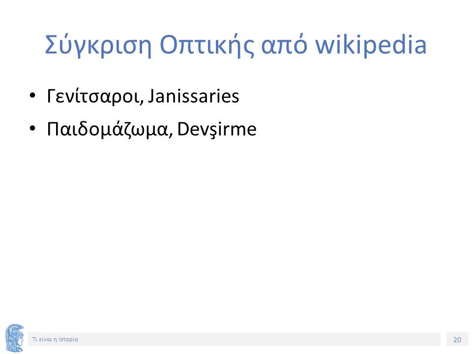 20 Τι είναι η Ιστορία Σύγκριση Οπτικής από wikipedia Γενίτσαροι, Janissaries Παιδομάζωμα, Devşirme
