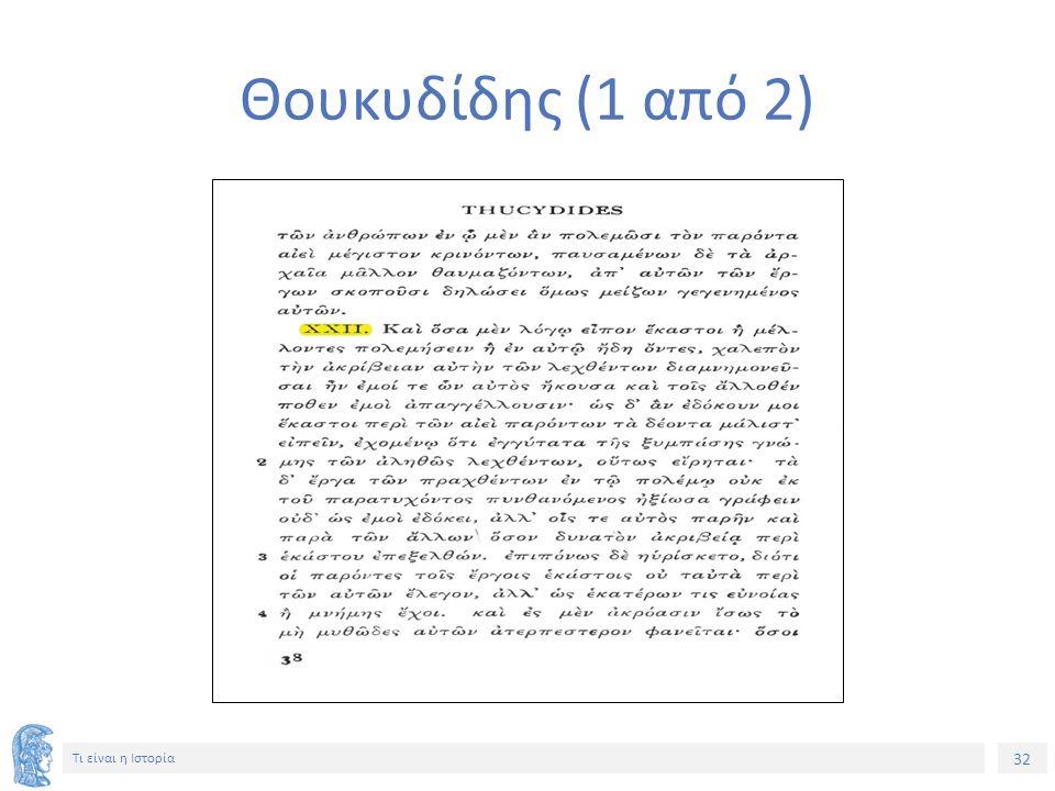 32 Τι είναι η Ιστορία Θουκυδίδης (1 από 2)