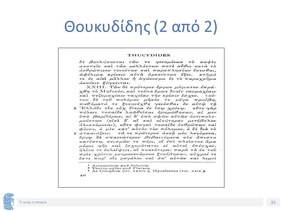 33 Τι είναι η Ιστορία Θουκυδίδης (2 από 2)