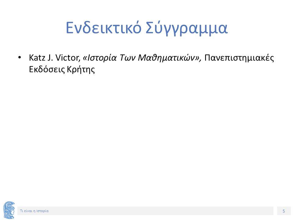 5 Ενδεικτικό Σύγγραμμα Katz J. Victor, «Ιστορία Των Μαθηματικών», Πανεπιστημιακές Εκδόσεις Κρήτης