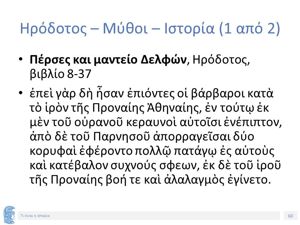 60 Τι είναι η Ιστορία Ηρόδοτος – Μύθοι – Ιστορία (1 από 2) Πέρσες και μαντείο Δελφών, Ηρόδοτος, βιβλίο 8-37 ἐπεὶ γὰρ δὴ ἦσαν ἐπιόντες οἱ βάρβαροι κατὰ