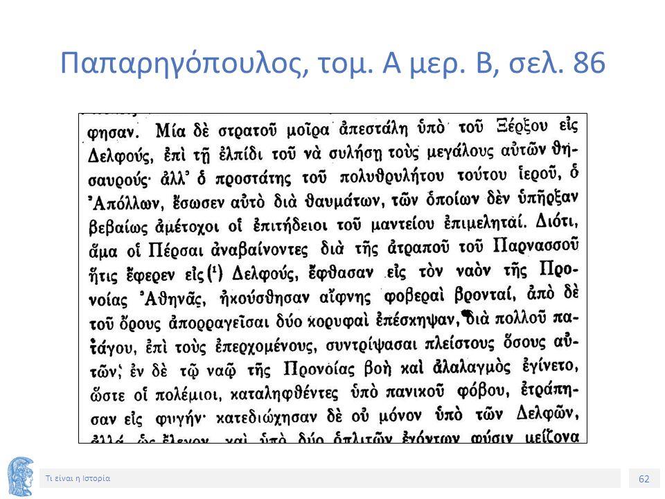 62 Τι είναι η Ιστορία Παπαρηγόπουλος, τομ. Α μερ. Β, σελ. 86