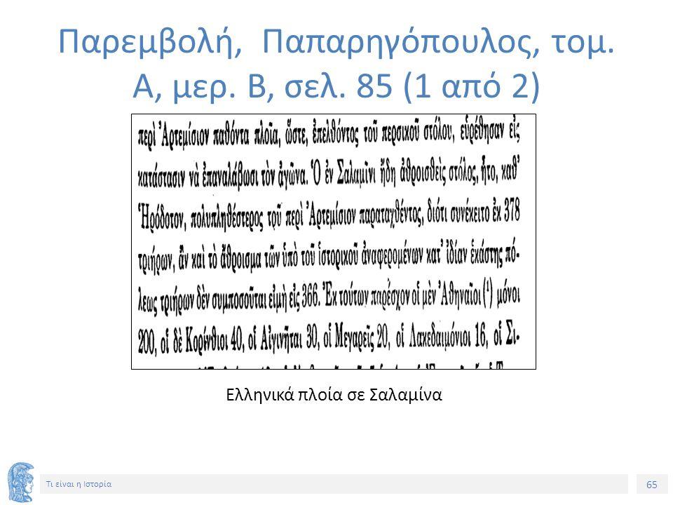 65 Τι είναι η Ιστορία Ελληνικά πλοία σε Σαλαμίνα Παρεμβολή, Παπαρηγόπουλος, τομ. Α, μερ. Β, σελ. 85 (1 από 2)