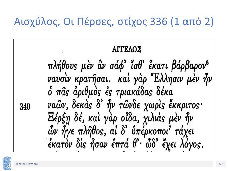 67 Τι είναι η Ιστορία Αισχύλος, Οι Πέρσες, στίχος 336 (1 από 2)